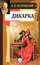 Дикарка ebook by А. Н. Островский