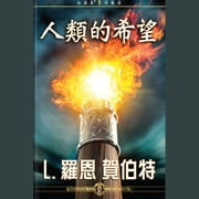 The Hope of Man (MANDARIN CHINESE) audiobook by L. Ron Hubbard