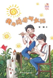 My Deskmate is Called Sun 電子書 by Jia Ying