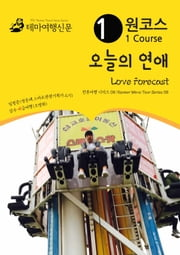 원코스 오늘의 연애 Love Forecast: 한류여행 시리즈 08/Korean Wave Tour Series 08 ebook by Badventure Jo, MyeongHwa