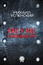 Как у нас в номенклатуре eBook by Михаил Успенский