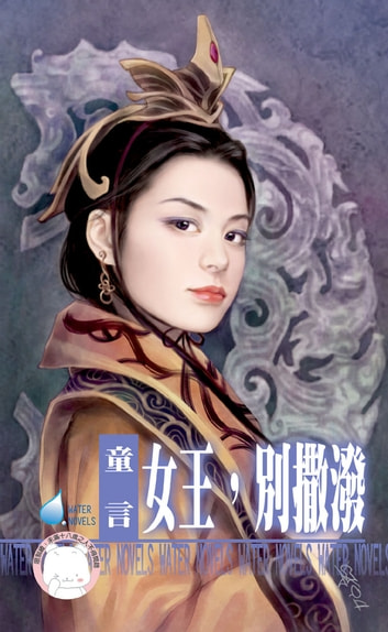 女王,別撒潑~大漠催情調之二 ebook by 童言