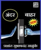 अंदर बाहर ebook by Prashant Salunke