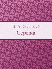 Сережа ebook by Соллогуб В.А.