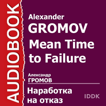 Nowadays' Hero audiobook by Mikhail Lermontov
