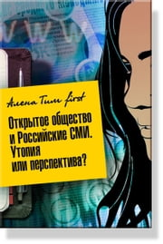 The open society and the Russian media. Utopia or the future? ebook by Aliona Tim