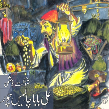 Collected Children's Stories Vol 3 audiobook by Shaukat Hashmi