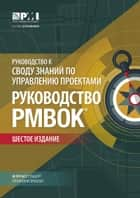 A Guide to the Project Management Body of Knowledge (PMBOK® Guide)–Sixth Edition (RUSSIAN) ebook by Project Management Institute