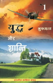 Yuddh Aur Shanti-1 (Hindi Novel) - युद्ध और शान्ति-1 ebook by Guru Dutt, गुरु दत्त
