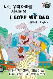I Love My Dad: Korean English Bilingual Edition - Korean English Bilingual Collection ebook by Shelley Admont,S.A. Publishing
