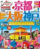 京都、大阪、神戶 ebook by MAPPLE昭文社編輯部