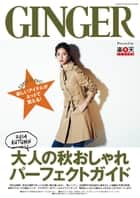 GINGER2014年12月号別冊付録「大人の秋おしゃれ パーフェクトガイド」 ebook by GINGER編集部