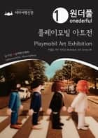 Onederful Playmobil Art Exhibition: Kidult 101 Series 04 ebook by Badventure Jo, MyeongHwa