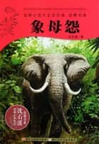 Shen ShiXi Novel:Elephant Mother's Resentment ebook by Shixi Shenxi