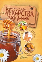 Лекарства из улья (Lekarstva iz ul'ja) ebook by Валентина (Valentina) Книженко (Knizhenko), Виктор (Viktor) Ёлкин (Jolkin)