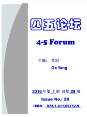 4-5 Forum Issue No. 29 四五论坛 第29期 ebook by Ge Yang 戈阳