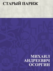 Staryj Parizh - (Iz vospominanij) ebook by Михаил Андреевич Осоргин (Ильин)