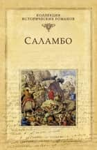Саламбо ebook by Гюстав Флобер