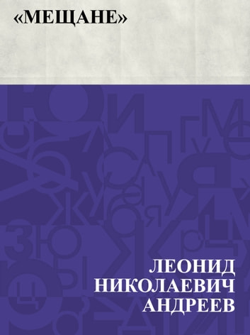 ?Мещане? ebook by Леонид Андреев