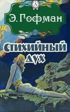 Стихийный дух ebook by Э. Гофман