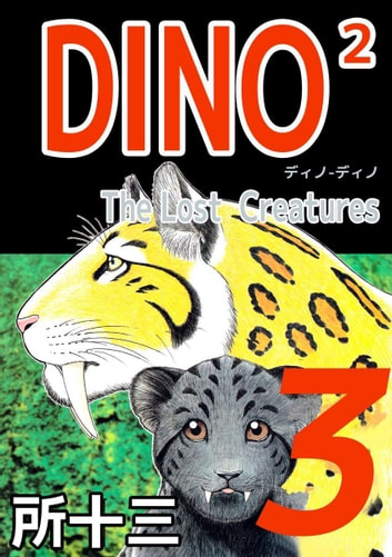 DINO2 The LostCreatures3 ebook by 所十三
