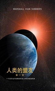 人类的盟友 第一部 (The Allies of Humanity Book One - Chinese) ebook by Marshall Vian Summers