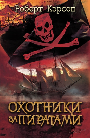 Охотники за пиратами (Ohotniki za piratami) ebook by Robert Kjerson