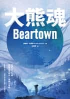 大熊魂 - Beartown ebook by 菲特烈.貝克曼 Fredrik Backman, 杜蘊慧