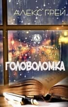 Головоломка ebook by Алекс Грей
