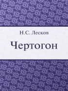Чертогон ebook by Лесков Н.С.