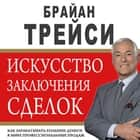 The Art of Closing the Sale: The Key to Making More Money Faster in the World of Professional Selling [Russian Edition] audiobook by Brian Tracy