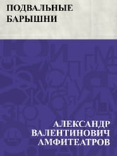 Podval'nye baryshni ebook by Александр Валентинович Амфитеатров