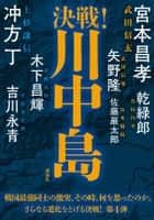 決戦!川中島 ebook by 冲方丁, 宮本昌孝, 木下昌輝,...