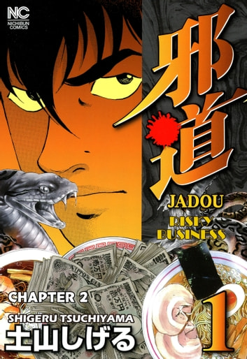 RISKY BUSINESS - Chapter 2 ebook by Shigeru Tsuchiyama