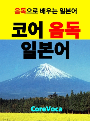 Core Japanese Vocab 3700 for Korean - How to learn essential Japanese vocabulary with a simple method for school, exam, and business ebook by Taebum Kim