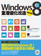 Windows 8重灌優化改造頂級攻略 ebook by ITWalker