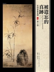 被遺忘的真跡:吳鎮書畫重鑑 第三冊 Old Masters Repainted: Wu Zhen (1280-1354), prime objects and accretions ebook by 徐小虎 Joan Stanley-Baker, 劉智遠