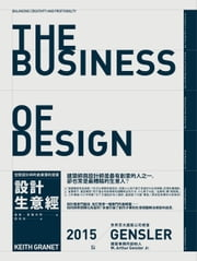 設計生意經:空間設計師的創業獲利提案 THE BUSINESS OF DESIGN : Balancing Creativity and Profitability ebook by 基斯.葛蘭內特 Keith Granet, 郭玢玢