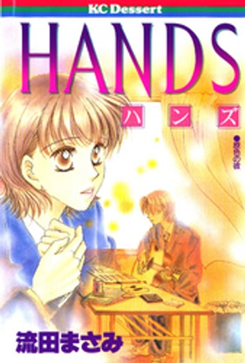 HANDS ebook by 流田まさみ