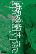 Fort of Apocalypse - Volume 4 ebook by Yuu Kuraishi, Kazu Inabe