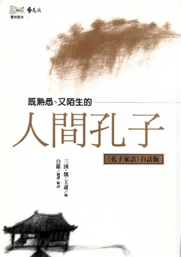 人間孔子 ebook by 王肅