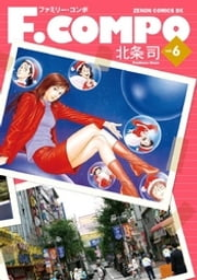 F.COMPO 6 ebook by 北条司