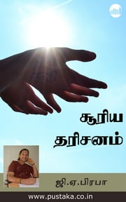 Suriya Dharisanam ebook by GA Prabha
