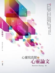 心靈寫真館之心靈論文 ebook by Kobo.Web.Store.Products.Fields.ContributorFieldViewModel