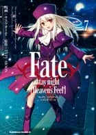 Fate/stay night [Heaven's Feel](7) 電子書籍 by タスクオーナ, TYPE-MOON
