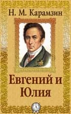 Евгений и Юлия ebook by Н. М. Карамзин