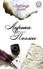 Лирика. Поэмы ebook by Александр Блок