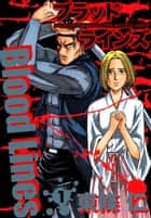 Blood Lines(1) ebook by 東條仁