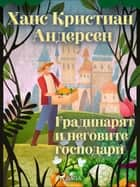 Градинарят и неговите господари ebook by
