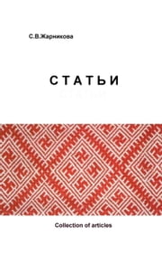 СБОРНИК СТАТЕЙ ebook by С. В. ЖАРНИКОВА